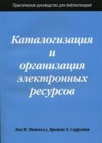 Каталогизация и организация электронных ресурсов: практическое руководство для библиотекарей. 2-е изд., стер