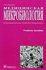 Медицинская микробиология: учебное пос.Поздеев О.К