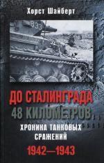 До Сталинграда 48 километров Хроника танковых сражений 1942-1943