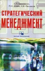 Стратегический менеджмент: учебно-метод. комплекс