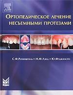 Ортопедическое лечение несъемными протезами