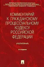 Постатейный комментарий к ГПК РФ