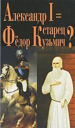 Александр I - старец Федор Кузьмич?