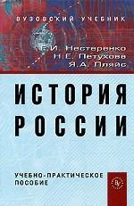 История России: учебно-практическое пособие