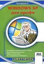 Windows XP для профи