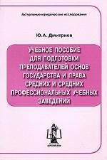 Учебное пособие для подготовки преподавателей основ государства и права средних и средних профессиональных учебных заведений