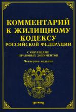 Комментарий к Жилищному кодексу РФ с образцами правовых документов.