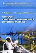 Организация и методика информационной работы профсоюзной организации