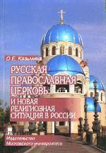Скачать Русская православная церковь и новая религиозная ситуация в России бесплатно
