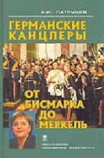 Виктор Садовничий. Германские канцлеры от Бисмарка до Меркель 150x227