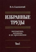Избранные труды: Математика, механика и их приложения. В 3-х томах. Том 1