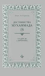Достоинства Мухаммада