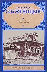 Александр Солженицын. Рассказы