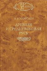 Древняя и средневековая Русь