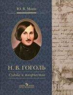 Гоголь Н.В. Судьба и творчество