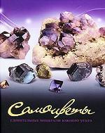 Самоцветы. Удивительные минералы Южного Урала