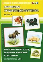 Картотека предметных картинок. Выпуск 4. Животные наших лесов, домашние животные, их детеныши. ФГОС