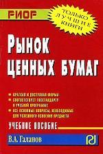 Рынок ценных бумаг: учебное пособие
