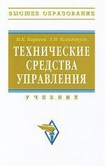 Скачать Технические средства управления  учебник бесплатно И. Корнеев,Г. Ксандопуло