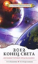2012. Конец света - оптимистичные предсказания