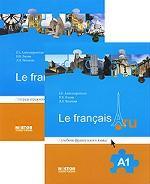 Тетрадь упражнений к учебнику французского языка Le francais.ru А1. 2-е изд