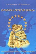 Культура и религия Запада. Религиозные традиции Европы. От истоков до наших дней
