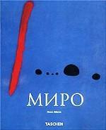 МСИ: Миро