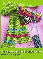 Простое вязание крючком. Одежда и аксессуары