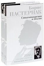 Собрание сочинений в 2 томах