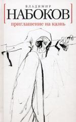 Приглашение на казнь: роман