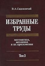 В. А. Садовничий. Избранные труды. В 3 томах. Том 3. Математика, механика и их приложения