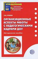 Организационные аспекты работы с педагог. кадрами