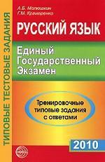 Скачать Русский язык. ЕГЭ - 2010  Тренировочные типовые задания с ответами. бесплатно