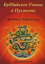 Буддийское учение о пустоте. Введение в Мадхьямику