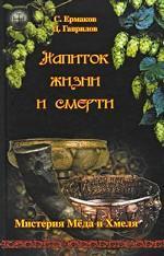 Напиток жизни и смерти. Мистерия Меда и Хмеля