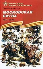 Московская битва. 1941-1942 гг
