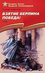 Взятие Берлина. Победа! 1945 г