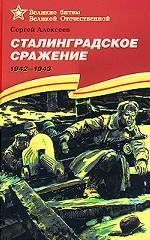Сталинградское сражение. 1942-1943 гг