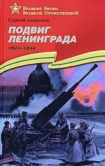Подвиг Ленинграда. 1941-1944 гг