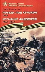 Победа под Курском 1943 г. Изгнание фашистов 1943-1944 гг