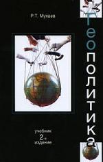 """Геополитика. 2-е изд., перераб. и доп. Учебник. Гриф УМЦ """"Профессиональный учебник"""""""