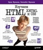 Изучаем HTML, XHTML и CSS-
