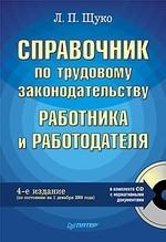 Справочник по трудовому законодательству работника и работодателя
