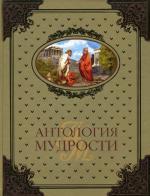 Антология мудрости (зол.)