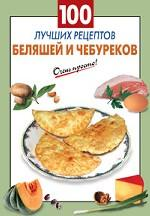 100 лучших рецептов беляшей и чебуреков