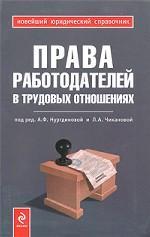 Права работодателей в трудовых отношениях