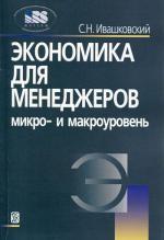Экономика для менеджеров: Микро- и макроуровень. 5-е изд