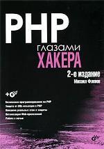 PHP глазами хакера (+ CD-ROM)
