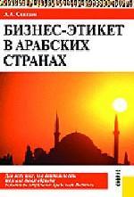Алексей Сканави. Бизнес-этикет в арабских странах