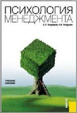 Психология менеджмента.Уч.пос.-3-е изд